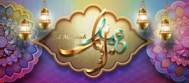 Boas festas escritas em caligrafia árabe eid mubarak com flores de arabescos gigantes e fanoos