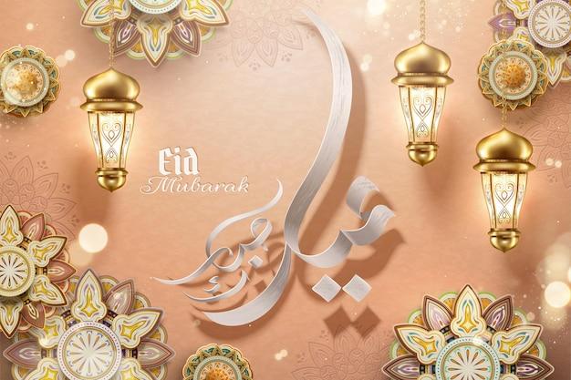 Boas festas escritas em caligrafia árabe eid mubarak com flores requintadas e fanoos pendurados