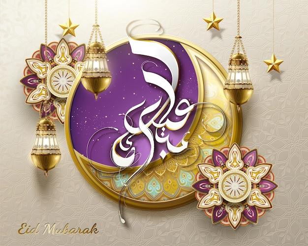 Boas festas escritas em caligrafia árabe eid mubarak com lua gigante de arabescos e flores