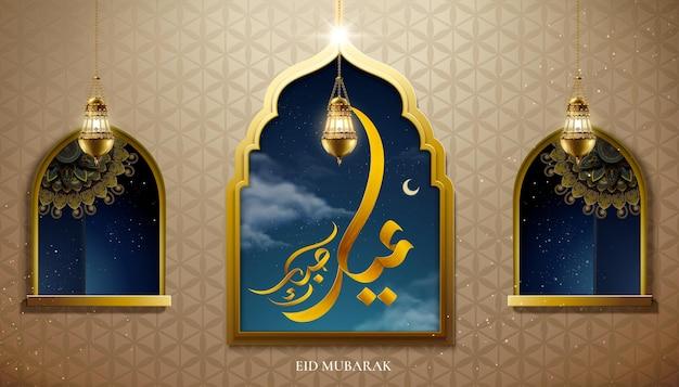 Boas festas escritas em caligrafia árabe eid mubarak com moldura em arco e fanoos