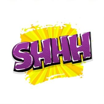Bolha de discurso de texto em quadrinhos shh efeito sonoro colorido no estilo pop art
