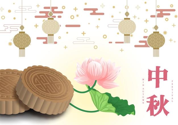 Bolos lunares na bela flor de lótus e padrão chinês com textos chineses em fundo branco