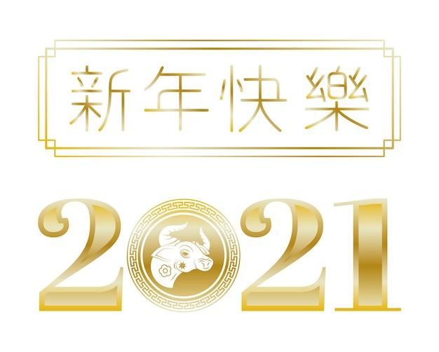 Cabeça de boi de ano novo de chinesse em número 2021 dourado