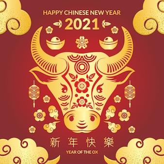 Cabeça dourada do boi do ano novo chinês