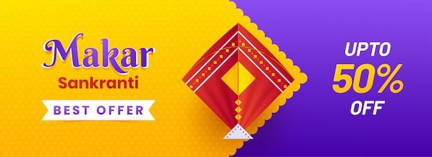 Cabeçalho de publicidade ou design de banner promocional