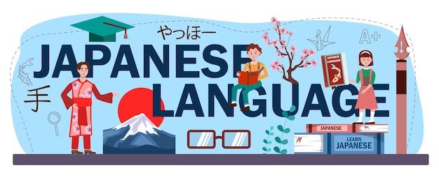 Cabeçalho tipográfico no idioma japonês. curso da escola de japonês. estudar estrangeiro