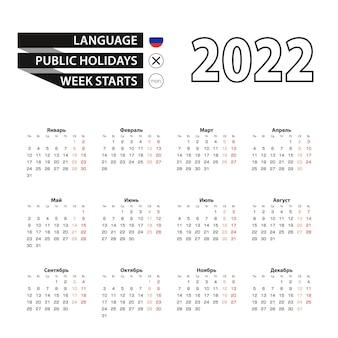 Calendário 2022 no idioma russo, semana começa na segunda-feira.