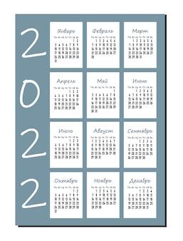 Calendário 2022 um modelo para um calendário vertical para 2022 em cores pastel a4 a3 versão russa
