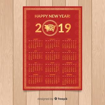 Calendário de ano novo chinês de detalhes dourados