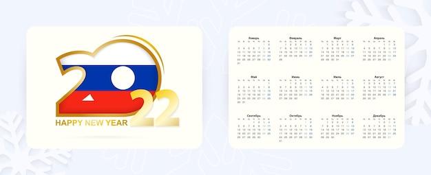 Calendário de bolso horizontal 2022 no idioma russo. ícone de ano novo 2022 com bandeira da rússia.