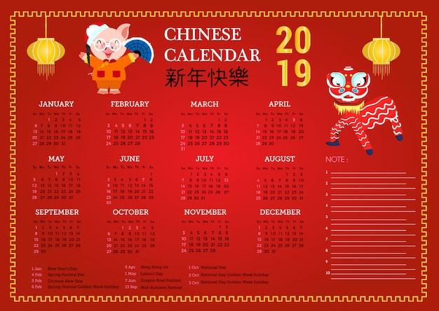 Calendário de decoração de ano novo chinês porco