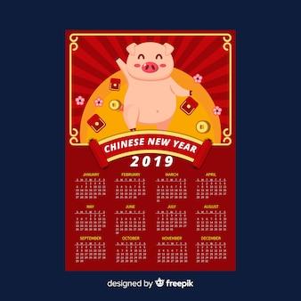 Calendário do ano novo chinês de sunburst