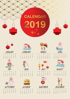 Calendário mensal fofo 2019 com porco