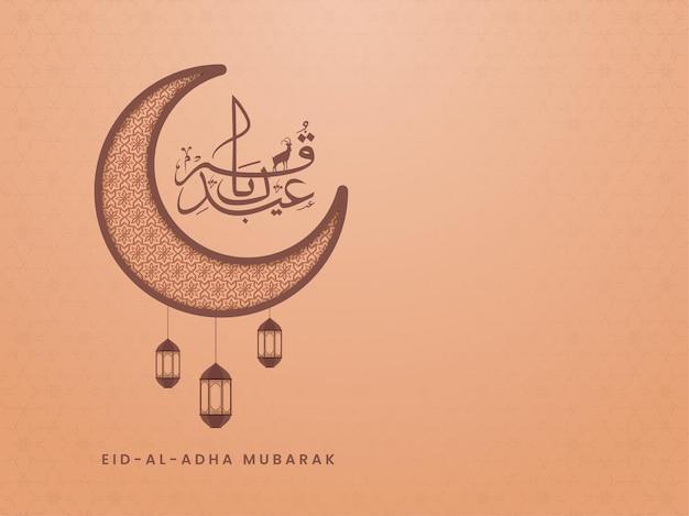 Caligrafia árabe de eid-al-adha mubarak com ornamento lua crescente e lanternas pendurar no fundo do padrão islâmico de pêssego.