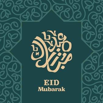 Caligrafia árabe de eid mubarak com moldura floral em um design luxuoso