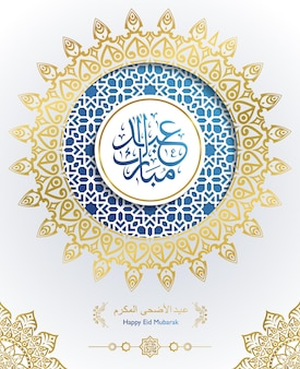 Caligrafia árabe de eid mubarak e padrão geométrico com desenho de mandala