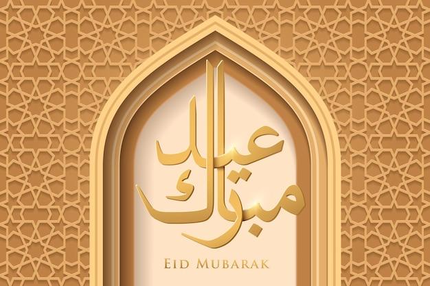 Caligrafia árabe de eid mubarak em fundo islâmico de porta de mesquita