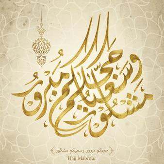 Caligrafia árabe de hajj mabrour com ornamento floral