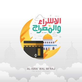 Caligrafia árabe de isra e miraj profeta muhammad