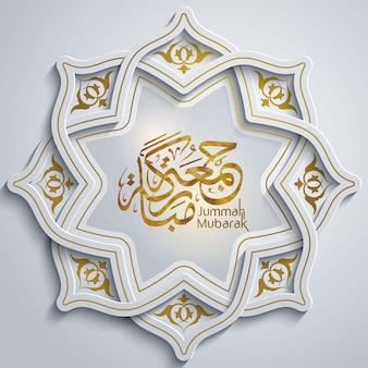 Caligrafia árabe de jummah mubarak.