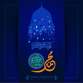 Caligrafia árabe de mawlid al nabi com cúpula de mesquita de padrão geométrico e silhueta