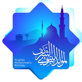 Caligrafia árabe de mawlid al nabi com mesquita nabawi e ilustração em vetor silhueta kaaba