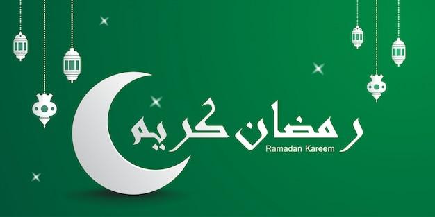 Caligrafia árabe de ramadan kareem com design plano de lua e lanterna