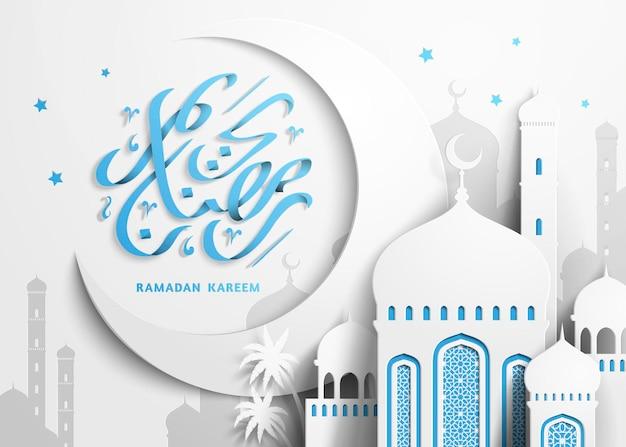 Caligrafia árabe de ramadan kareem com mesquita e paisagem crescente em estilo de papel
