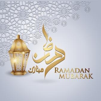 Caligrafia árabe de ramadan kareem e lanterna tradicional para cartão de felicitações.