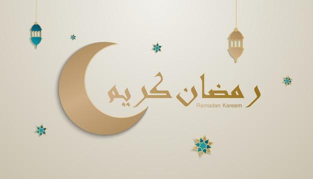 Caligrafia árabe de ramadan kareem lua de ouro e decoração de lanterna