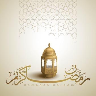 Caligrafia árabe de ramadan kareem - padrão geométrico e ilustração de lanterna árabe