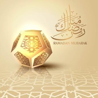 Caligrafia árabe de ramadan mubarak