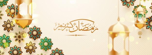 Caligrafia árabe do ramadã kareem com lanterna dourada pendurada