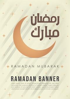 Caligrafia árabe do texto ramadan mubarak, modelo de saudação islâmica