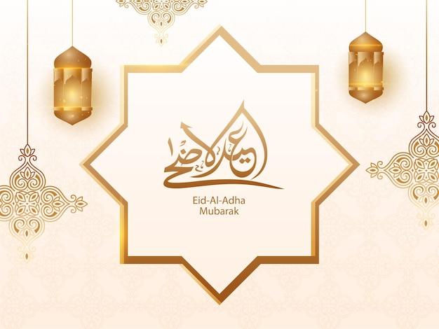 Caligrafia árabe dourada de eid-al-adha mubarak com moldura rub el hizb