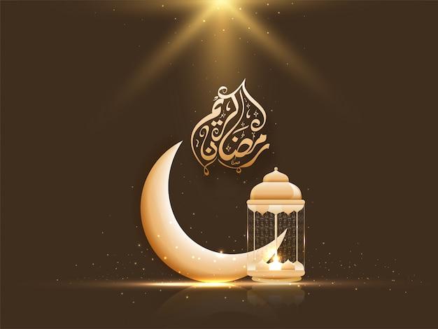 Caligrafia árabe dourada de ramadan kareem com lua crescente