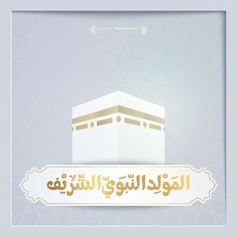 Caligrafia árabe e kaaba com texto significam que o profeta muhammad que a paz esteja com ele para saudação