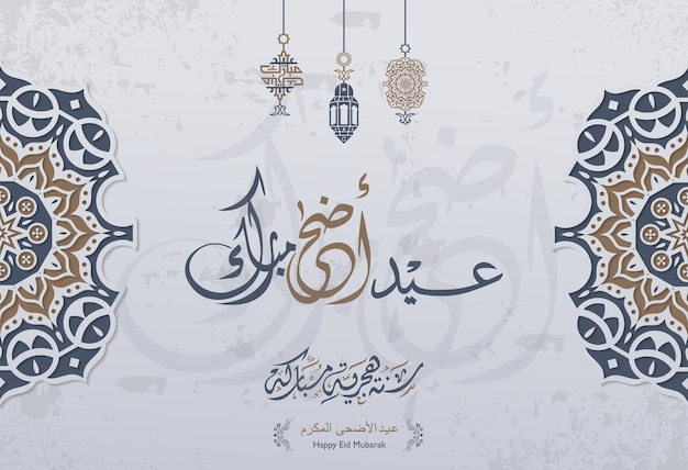 Caligrafia árabe islâmica de texto feliz eid caligrafia islâmica de texto eid mubarak
