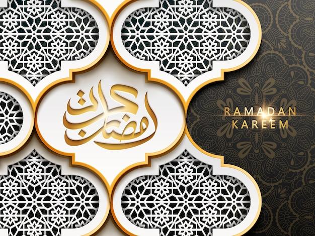 Caligrafia árabe para ramadan kareem, cercada por decorações brancas vazadas