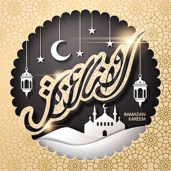 Caligrafia árabe para ramadan kareem, com mesquita no deserto e decorações com lanternas