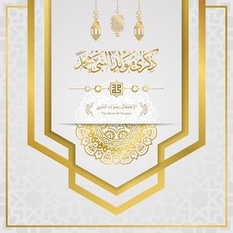 Caligrafia árabe projeto islâmico mawlid alnabawai alshareef saudações nascimento do profeta