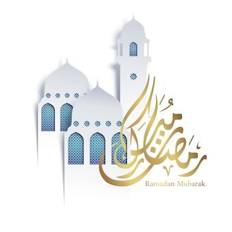 Caligrafia árabe ramadan mubarak e mesquita de papel cortado ilustração