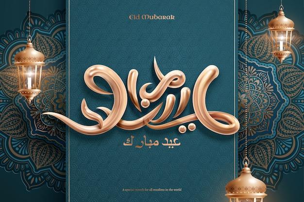 Caligrafia brilhante de eid mubarak em uma elegante flor de arabescos, termos árabes que significam boas festas