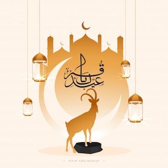Caligrafia de eid al-adha mubarak com lua crescente, cabra de silhueta marrom, mesquita e lanternas iluminadas penduradas sobre fundo pastel de pêssego.