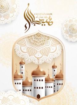 Caligrafia de eid mubarak com mesquita branca e arabescos, termos árabes que significam boas festas