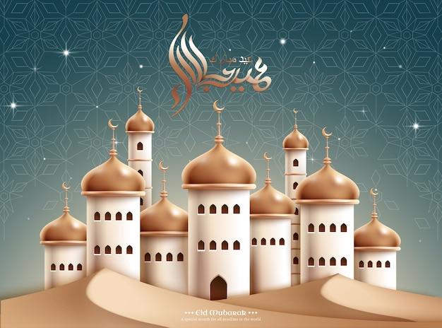 Caligrafia de eid mubarak com mesquita no deserto de noite estrelada, termos árabes que significam feriado feliz