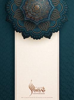 Caligrafia de eid mubarak com uma elegante flor de arabescos azuis, termos árabes que significam boas festas