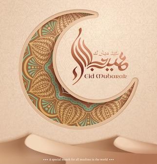 Caligrafia de eid mubarak com uma elegante lua de arabescos, termos árabes que significam boas festas