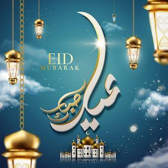 Caligrafia de eid mubarak, que significa feriado feliz e noite mágica.