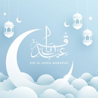 Caligrafia de eid-ul-adha mubarak com lua crescente, lanternas penduradas, estrelas e nuvens de corte de papel sobre fundo azul.